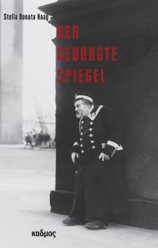 2015.Geborgte Spiegel